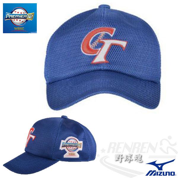 MIZUNO美津濃 2015世界棒球12強賽 (中華藍) CT紀念 棒球帽  限量款