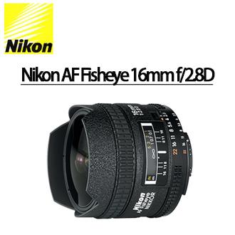 ★分期零利率 ★Nikon AF Fisheye 16mm f/2.8D 單眼相機用定焦魚眼鏡頭  榮泰公司貨 (加碼送正版LENS PEN拭鏡筆)