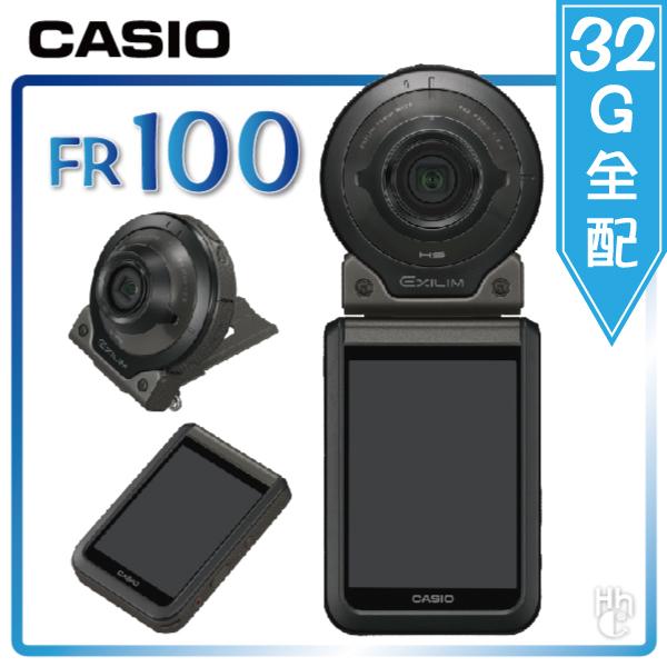 ➤陽光型男自拍神器.32G全配【和信嘉】CASIO FR-100 (黑色) 分離式相機 FR100 公司貨 原廠保固18個月