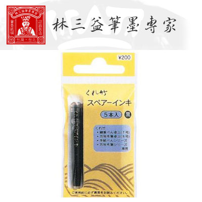 林三益筆墨專家 Art-7065 卡式墨水管-黑色(8號專用) / 包