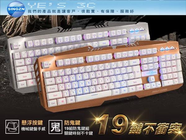 「YEs 3C」爾也富 AK-8000 黑客 多媒體電競7色背光鍵盤(19鍵不衝突) 古銅金 / 太空銀 免運
