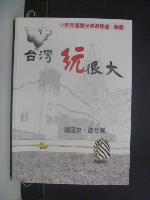 【書寶二手書T4/歷史_JJS】台灣玩很大_陳奕愷