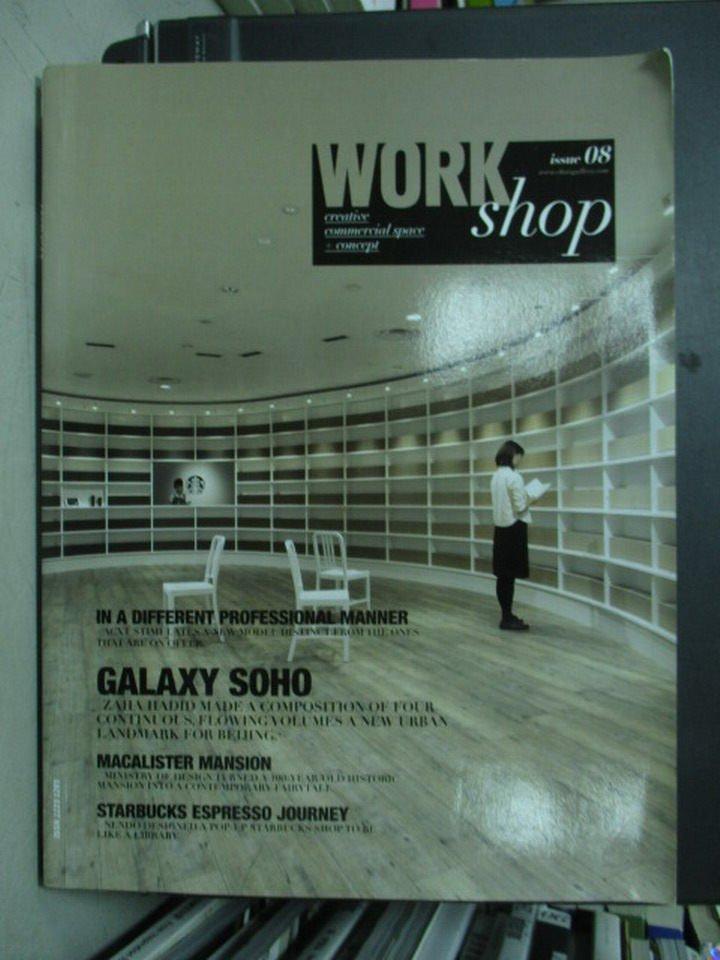 【書寶二手書T6/設計_XCJ】Work shop_8期_Galaxy soho等
