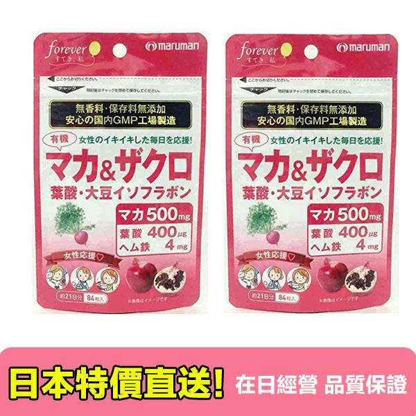 【海洋傳奇】【2包組合直送免運】日本maruman 瑪卡+石榴+葉酸+大豆異黃酮美容膠囊 84*2粒