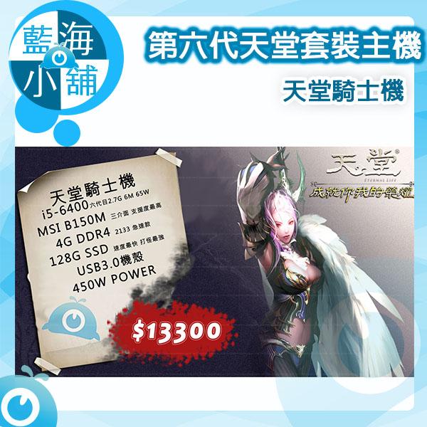 第六代 天堂騎士機 i5-6400/4G/128G SSD 劍靈 LOL BF4 潛龍諜影