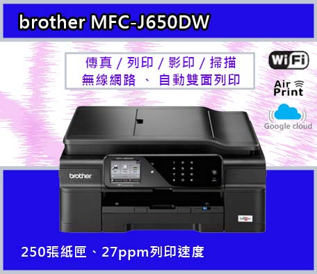 brother MFC-J650DW 彩色噴墨複合機~連接網路相冊/flickr/雲端/facebook~優T800W
