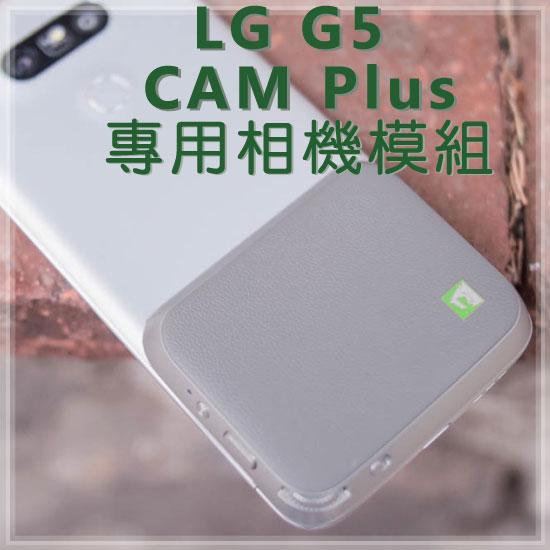 【促銷出清】LG Cam plus 專業相機模組/G5 專用/1200mAh 電池容量/CBG-700/LG FRIENDS