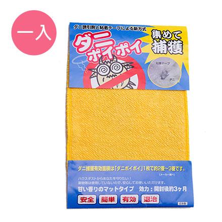 預購‧裕子的店。打你‧蟎蟎-塵蟎的集中營(日本製) - ㄧ入【jp1220-355】
