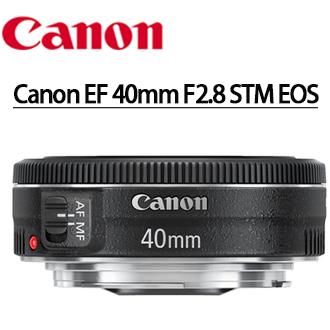 ★分期零利率 ★Canon EF 40mm F2.8 STM   EOS 單眼相機專用定焦鏡頭  (彩虹公司貨)
