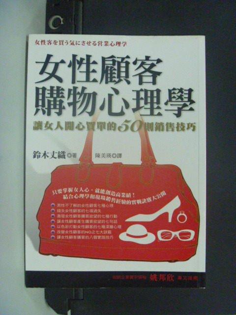 【書寶二手書T3/行銷_GLP】女性顧客購物心理學_鈴木丈織