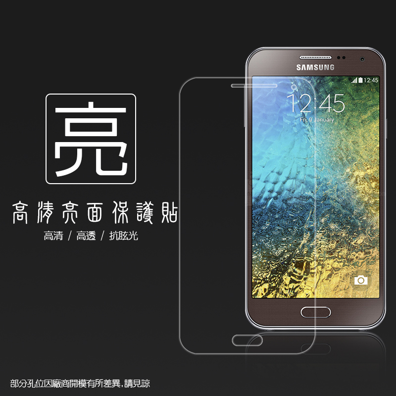亮面螢幕保護貼 SAMSUNG GALAXY E5 SM-E500 保護貼