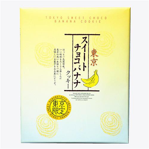 【日本進口禮盒】 齋籐製果 東京限定巧克力香蕉餅乾禮盒 21枚入 (441g)