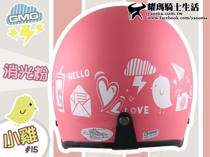 GMG安全帽|Hello 小雞 消光粉 共5色 550/553 #15 復古帽『耀瑪騎士生活機車部品』