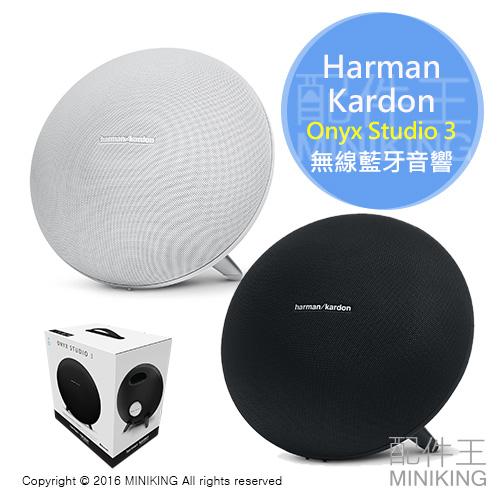 【配件王】現貨黑/白 Harman Kardon Onyx Studio 3 第3代 隨身型 無線 藍芽喇叭 音響