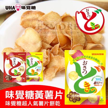 日本 UHA 味覺糖 黃薯片 65g 奶油鹽味 甜味 薯片 地瓜餅【N101665】