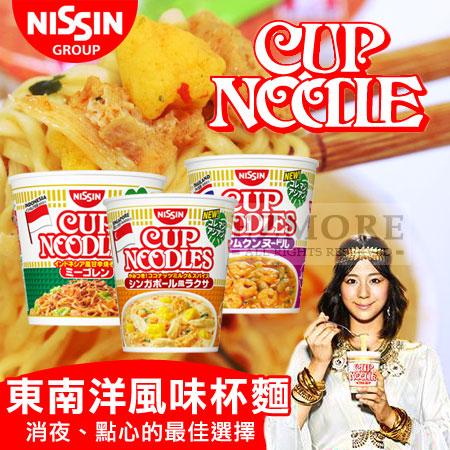 日本 NISSIN 日清杯麵 新加坡叻沙 印尼甘辛 泰式酸辣 叻沙麵 甘辛炒麵 杯麵【N101688】