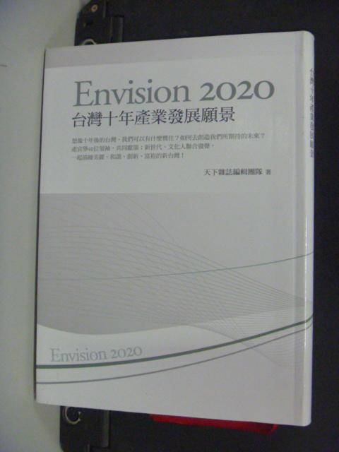 【書寶二手書T3/財經企管_KMP】Envision 2020_天下雜誌編