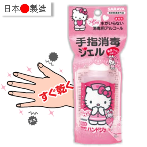 Hello Kitty 凱蒂貓手指消毒凝膠/乾洗手/saraya/揮別細菌/腸病毒/Hello Kitty/凱蒂貓/三麗鷗/手指消毒/外出清潔/抗菌/日本製╭。☆║.Omo Omo go物趣.║☆。╮