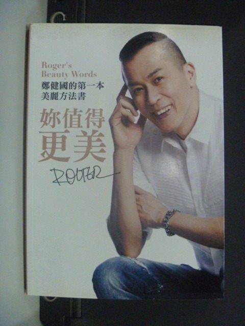 【書寶二手書T8/美容_GFE】妳值得更美:Roger的第一本美麗方法書_原價350_鄭健國