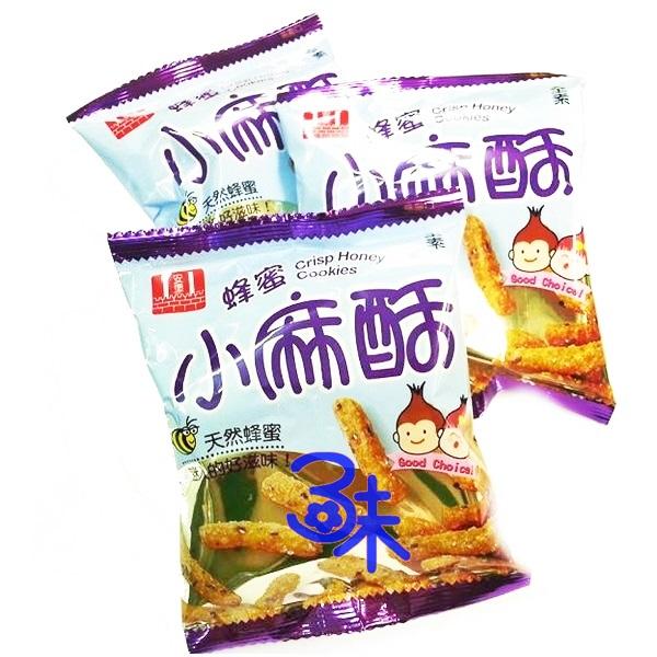 (台灣) 安堡 蜂蜜小麻酥(Crisp Honey Cookies)1袋1800公克 特價 270元 【4712052011557】另有 牛蒡餅 地瓜餅 岩燒海苔餅 五香胡椒餅