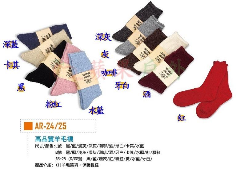 【【蘋果戶外】】Snow Travel AR-24 羊毛保暖襪《買五送一》登山襪 休閒襪 健行襪 划雪襪 羊毛襪 運動襪