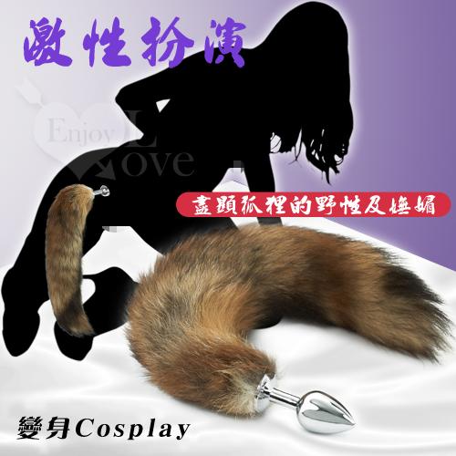[漫朵拉情趣用品]激性扮演*狐狸尾巴不銹鋼後庭肛塞﹝小號﹞ NO.508470