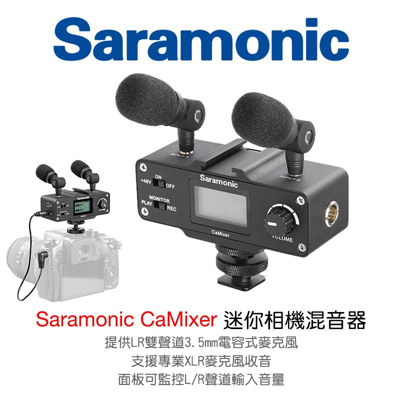 [享樂攝影] Saramonic CaMixer 專業相機用混音器XLR監聽器 專業錄音設備 收音監聽 微電影錄影 XLR麥克風 可接3.5mm XLR麥克風