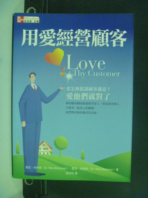 【書寶二手書T9/行銷_LBS】用愛經營顧客_吳幸玲, 雷克‧布林