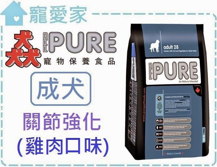 ☆寵愛家☆加拿大PURE 猋成犬雞肉-關節保健配方1.5kg