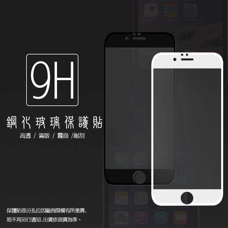 滿版霧面 Apple iPhone 6 Plus / 6S Plus (5.5吋) 鋼化玻璃保護貼/強化保護貼/9H硬度/防爆/防刮