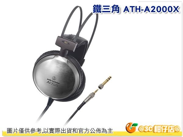鐵三角 ATH-A2000X 耳罩式耳機 ART MONITOR動圈式耳機 高韌性鈦金屬機殼 3D方式翼狀頭墊 公司貨保固一年 耳機