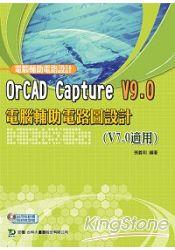 OrCAD Capture V9.0電腦輔助電路圖設計(附光碟)