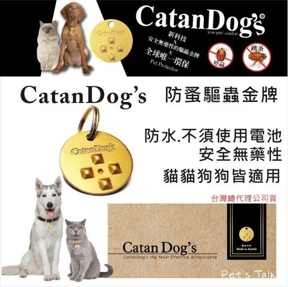CatanDog's驅蟲/除蚤金牌~有效驅除跳蚤壁蝨~免運上市 Pet's Talk