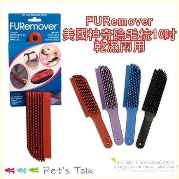 美國Furemover 神奇耐用隨身除毛梳-10吋 乾濕兩用! Pet's Talk