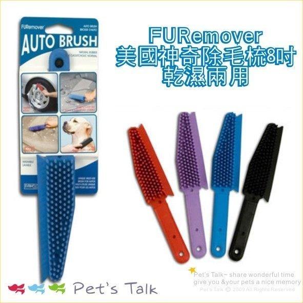 美國Furemover 神奇耐用隨身除毛梳-8吋 乾濕兩用! Pet's Talk