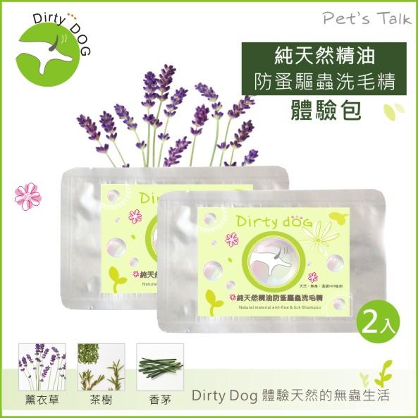 Dirty Dog-蟲蟲掰掰-純天然防蚤驅蟲洗毛精-體驗包 SGS檢驗通過 不含防腐劑