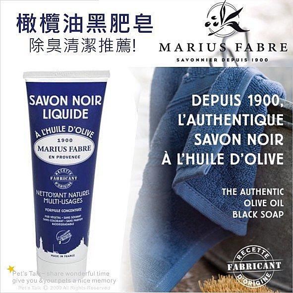 法鉑純天然橄欖油黑肥皂/250ml管裝 除臭效果一極棒!好用大推薦!!! Pet's Talk