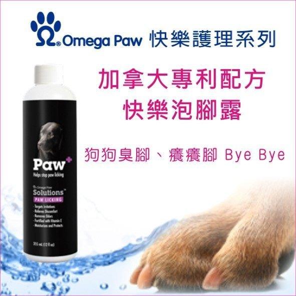 加拿大Omega Paw快樂腳殺菌泡腳露 專利配方.狗狗臭腳 、癢腳Bye-Bye Pet's Talk