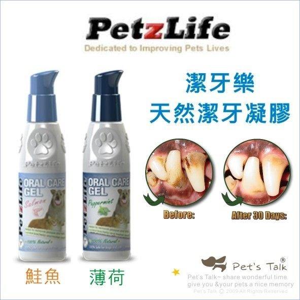 美國Petzlife潔牙樂-天然潔牙凝膠 不用再麻醉洗牙/老犬及無法接受洗牙的小型犬
