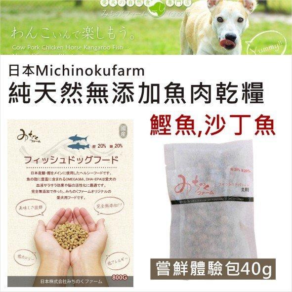 日本Michinokufarm純天然無添加犬用魚肉乾糧-鰹魚,沙丁魚口味 ~嘗鮮體驗包~ Pet's Talk