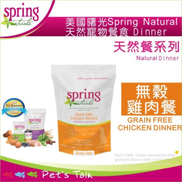 美國Spring Naturals曙光-天然無穀雞肉餐食 4lb 新鮮肉品.完整蔬果.不添加肉粉.低敏 Pet's Talk