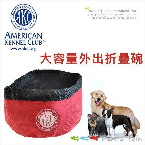 美國AKC外出折疊碗大容量  Pet's Talk