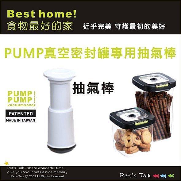Pump pump真空抽氣棒-單隻賣場 Pet's Talk