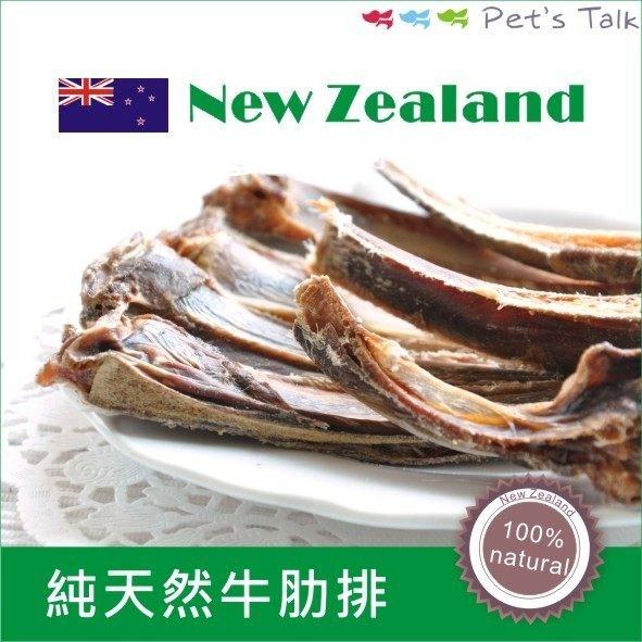 紐西蘭進口100%純天然牛肋排/天然的潔牙小幫手 60g 試吃包