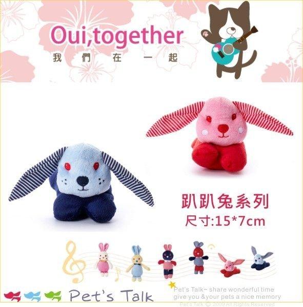 Oui-together 我們在一起可愛小兔系列啾啾狗狗玩具/趴趴兔系列 Pet's Talk