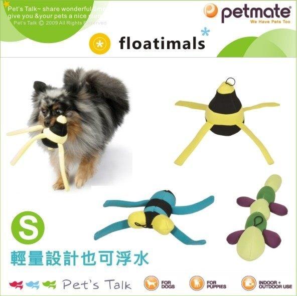 美國Petmate夏日浮水樂昆蟲系列水陸兩用玩具 可浮水.拋接.甩打 小狗也可以玩!S號 Pet'sTalk
