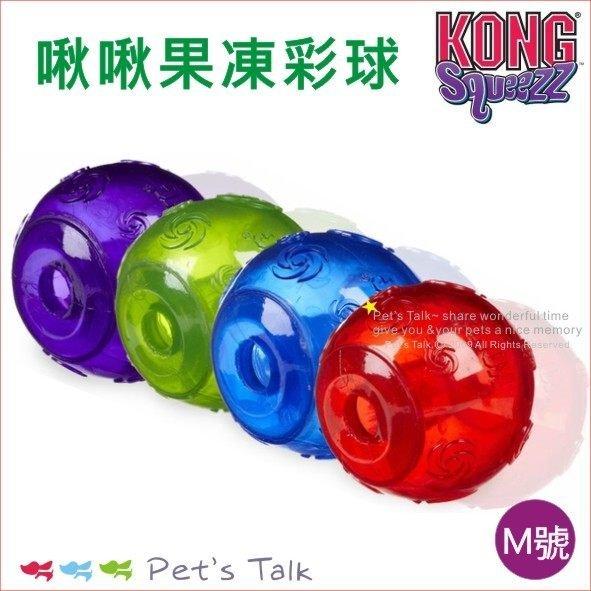 美國Kong Squeezz Ball -啾啾果凍彩球-M號 Pet's Talk