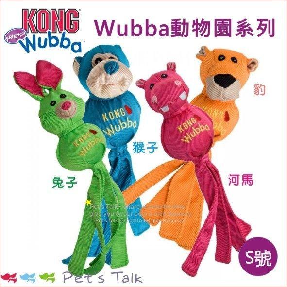 美國KONG Wubba Ballistic Friends 動物造型啾啾叫互動玩具(猴子/河馬/兔子/橘色豹) S號 Pet's Talk
