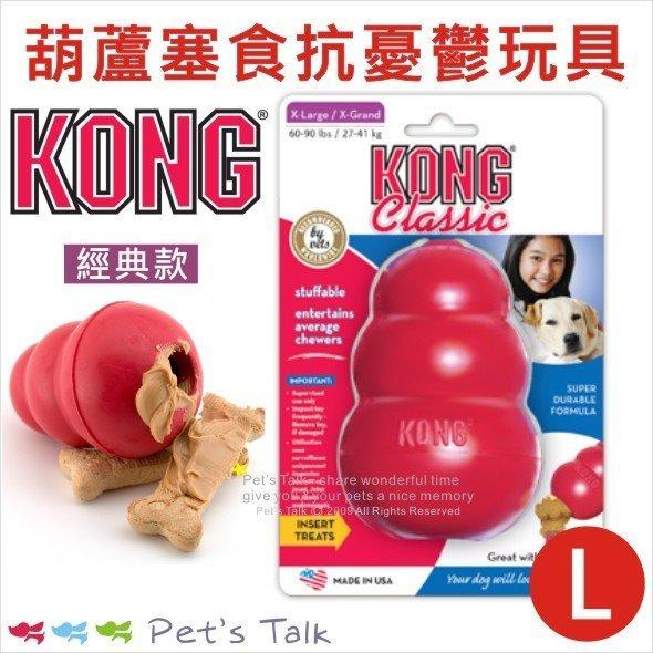 美國Kong- Classic經典款葫蘆塞食抗憂鬱玩具(L號)Pet s Talk