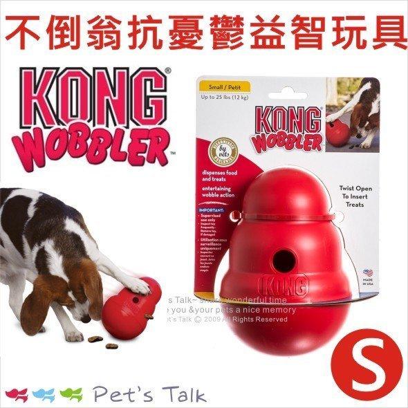 美國Kong Wobbler不倒翁抗憂鬱益智玩具S號 好好玩.好清洗 Pet's Talk